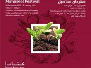Mahaseel Festival
